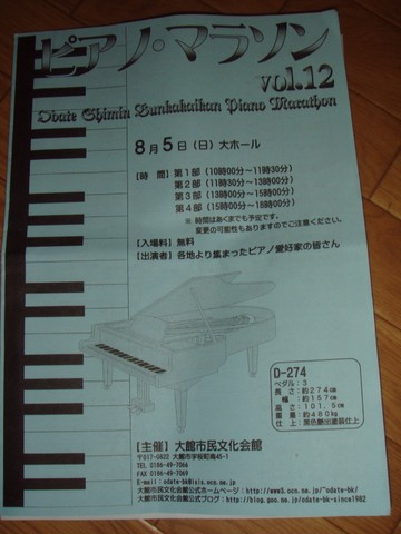 P8050201